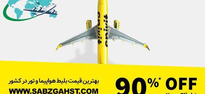 تور مسافرتی|چارتر|بلیط هواپیما – آژانس مسافرتی سبز گشت امیدتور مسافرتی|چارتر|بلیط هواپیما