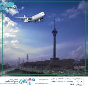 بلیط پرواز گرگان به تهران